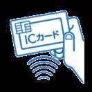 ICカード受付イメージ